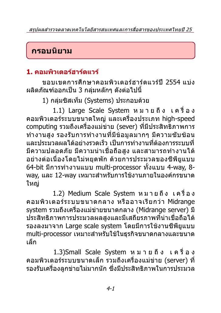 สรุปผลสำำรวจตลำดเทคโนโลยีสำรสนเทศและกำรสื่อสำรของประเทศไทยปี 25                     54 และประมำณกำรปี 2555  กรอบนิยาม1. คอ...