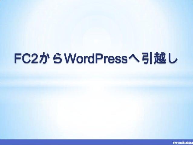 FC2からWordPressへ引越し                 SystemThinking