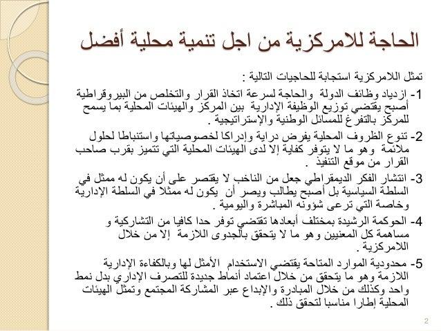 قدرات الإطارات المحلية في خدمة اللامركزية والتنمية : بين الواقع والطموح في تونس Slide 2