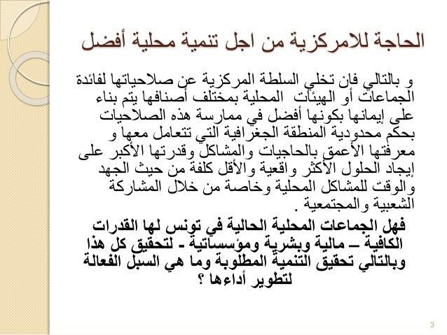 قدرات الإطارات المحلية في خدمة اللامركزية والتنمية : بين الواقع والطموح في تونس Slide 3