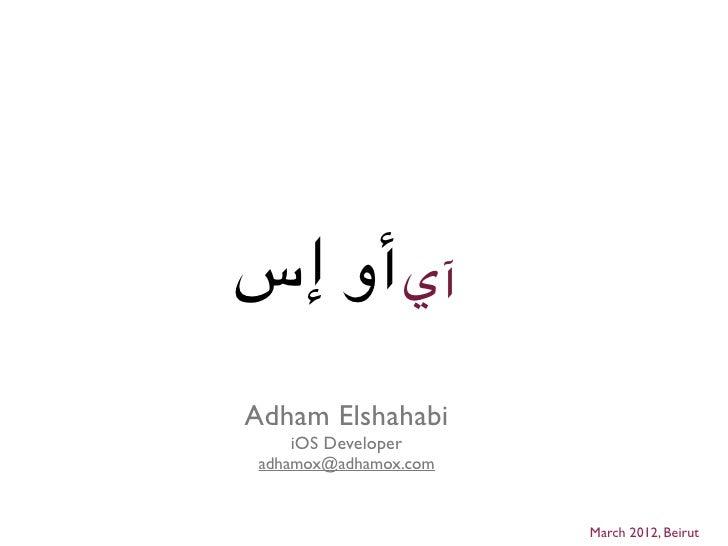 آي أو إسAdham Elshahabi    iOS Developer adhamox@adhamox.com                       March 2012, Beirut