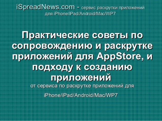 iSpreadNews.com - сервис раскрутки приложений          для iPhone/iPad/Android/Mac/WP7  Практические советы посопровождени...
