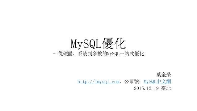 MySQL優化 - 從硬體、系統到參數的MySQL一站式優化 葉金榮 http://imysql.com,公眾號:MySQL中文網 2015.12.19 臺北