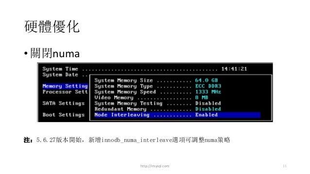 硬體優化 •關閉numa 注:5.6.27版本開始,新增innodb_numa_interleave選項可調整numa策略 http://imysql.com 11