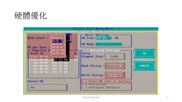 硬體優化 http://imysql.com 12
