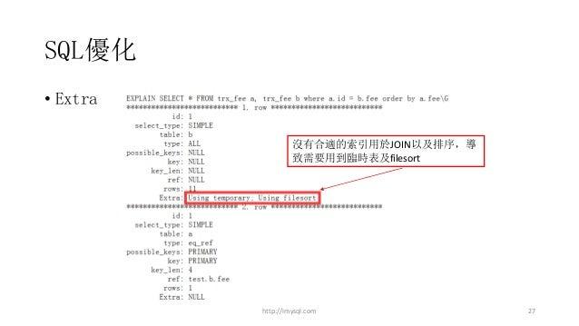 SQL優化 http://imysql.com 27 • Extra 沒有合適的索引用於JOIN以及排序,導 致需要用到臨時表及filesort