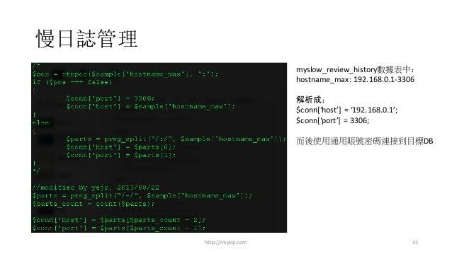慢日誌管理 http://imysql.com 31 myslow_review_history數據表中: hostname_max:192.168.0.1-3306 解析成: $conn['host'] = '192.168.0.1'; $...