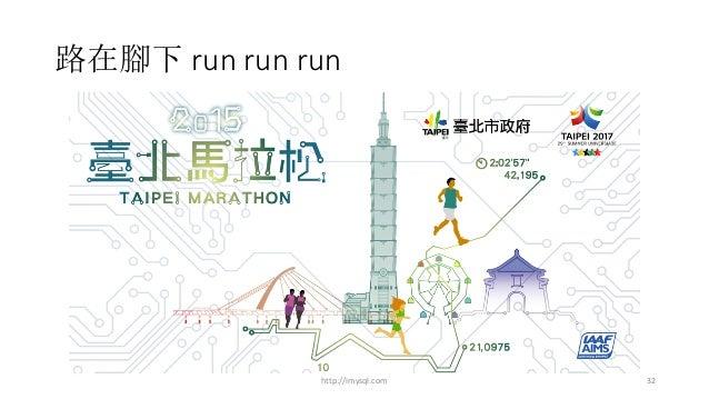 路在腳下 run run run http://imysql.com 32