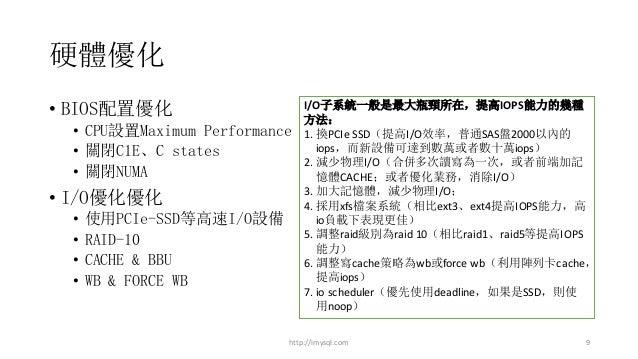 硬體優化 http://imysql.com 9 • BIOS配置優化 • CPU設置Maximum Performance • 關閉C1E、C states • 關閉NUMA • I/O優化優化 • 使用PCIe-SSD等高速I/O設備 • ...