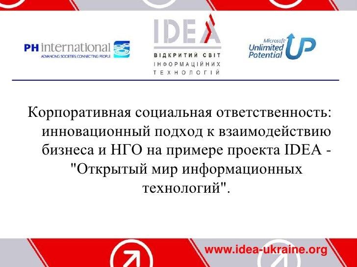 Корпоративная социальная ответственность:  инновационный подход к взаимодействию  бизнеса и НГО на примере проекта IDEA - ...