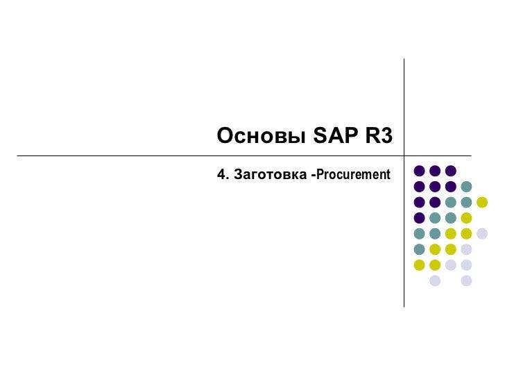 Основы SAP R34. Заготовка -Procurement