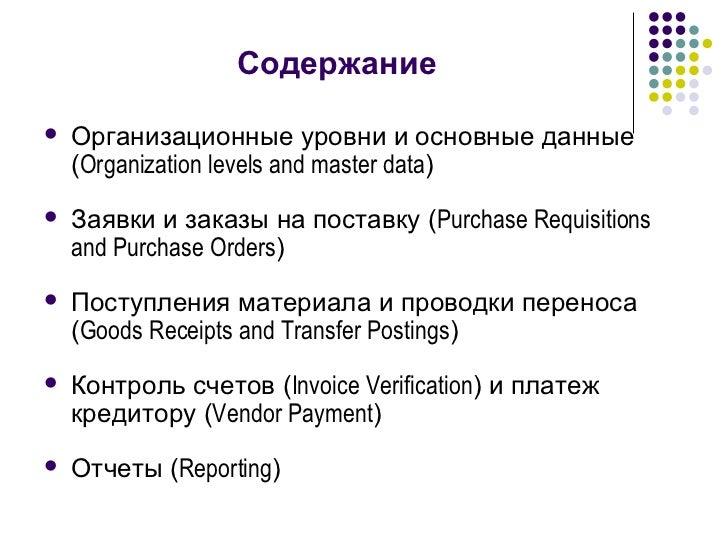 4 procurement cycle Slide 2