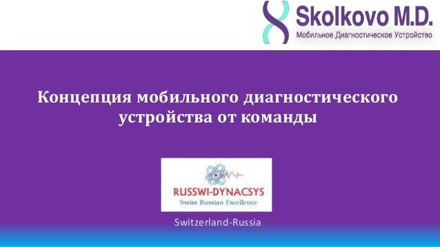 Концепция мобильного диагностического        устройства от команды              Switzerland-Russia