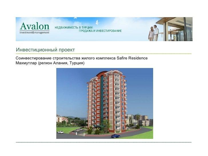Инвестиционный проект жилого комплекса инвестиционный проект московский кредитный банк