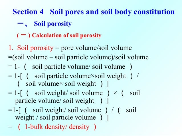 Texture and structure for Soil volume calculator