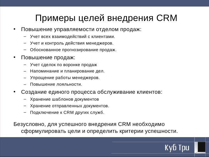 Система управления взаимоотношениями с клиентами crm пример crm система для отдела продаж что это такое