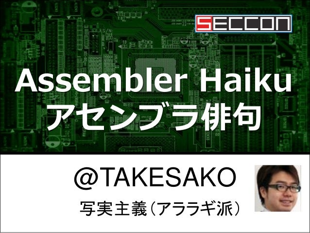 Assembler Haiku アセンブラ俳句 @TAKESAKO 写実主義(アララギ派)