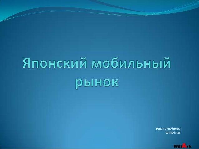 Никита Любимов      WillArk Ltd