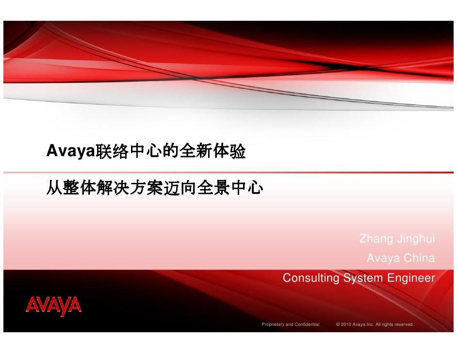 联络中心的全新体验     联络中心的全新体Avaya联络中心的全新体验从整体解决方案迈向全景中心从整体解决方案迈                                                           Zhang ...