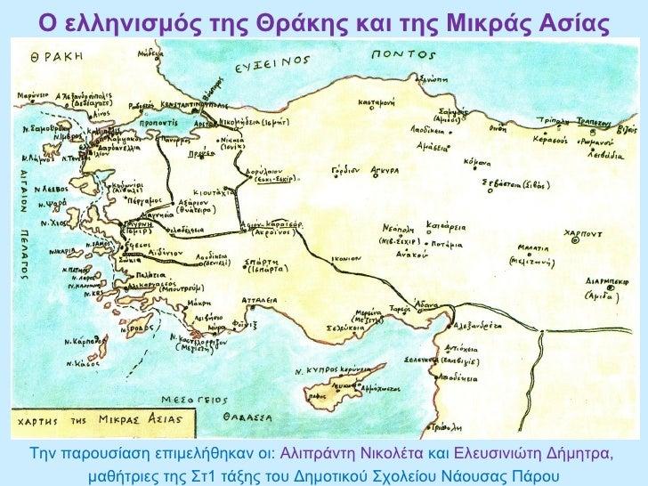 Ο ελληνισμός της Θράκης και της Μικράς ΑσίαςΤην παρουσίαση επιμελήθηκαν οι: Αλιπράντη Νικολέτα και Ελευσινιώτη Δήμητρα,   ...