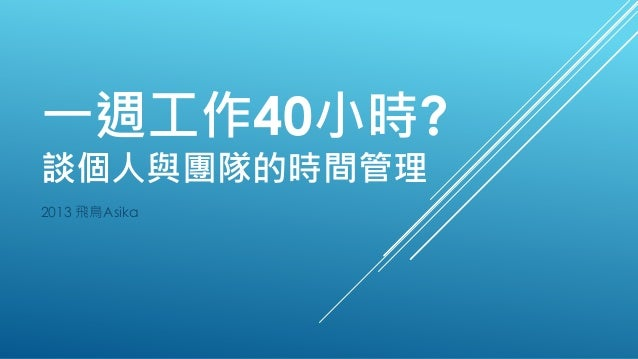 一週工作40小時?談個人與團隊的時間管理2013 飛鳥Asika