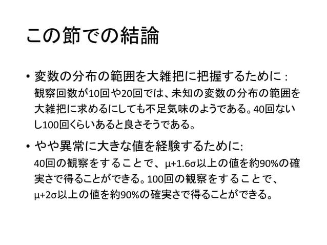 推定した μ と σ はどれだけ揺らぐか? • 平均の推定値と標準偏差の推定値を 2個ずつ接触した長方形で表している。
