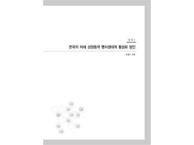 뺨셰훗  환국익 미레 성참듬력 멘처챔태계 활성화 방안 샨줌흥 쇄꾀 썼 늦쿰혐휙 윙 뿅 뿅 바 흥