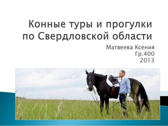 Матвеева КсенияГр.4002013