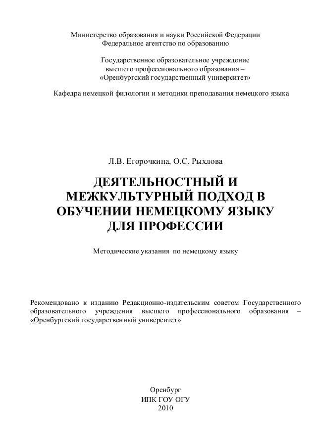 Министерство образования и науки Российской Федерации Федеральное агентство по образованию Государственное образовательное...
