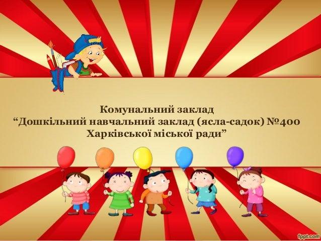 шаблон портфоло вихователя дитячого садка на укранськй мов