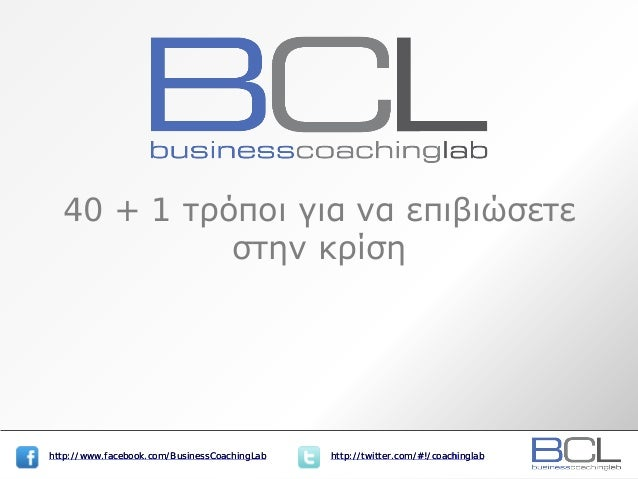 http://www.facebook.com/BusinessCoachingLab http://twitter.com/#!/coachinglabhttp://www.facebook.com/BusinessCoachingLab h...