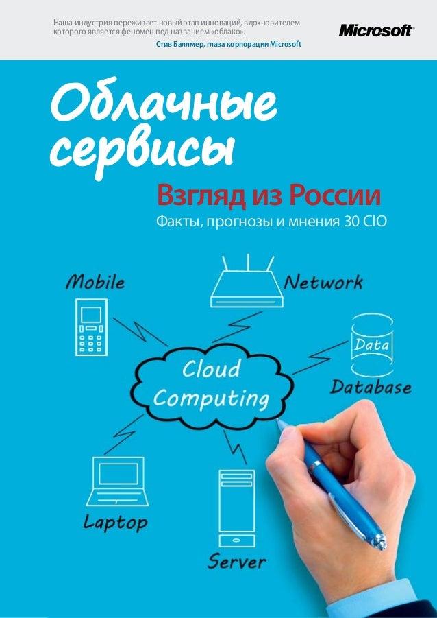 Наша индустрия переживает новый этап инноваций, вдохновителем которого является феномен под названием «облако». Стив Баллм...