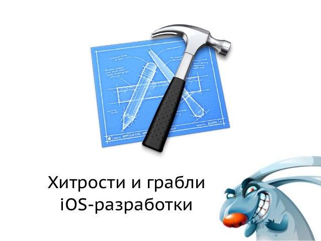 Хитрости и грабли iOS-разработки
