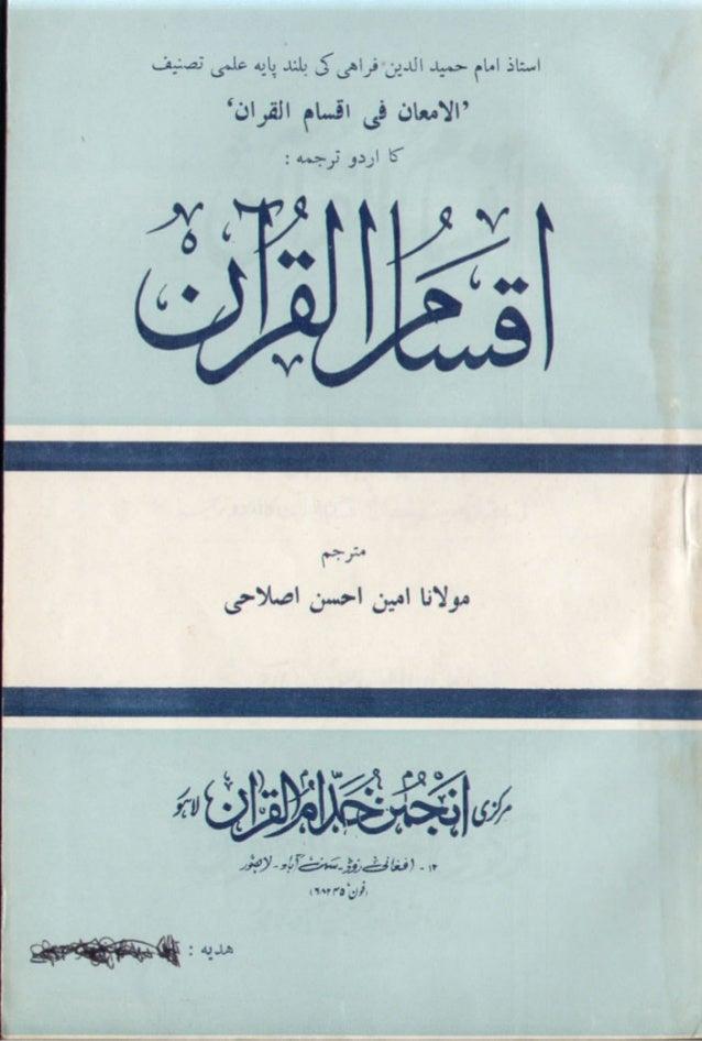 Aqsam ul Quran by Maulana Amin Ahsan Islahi (Translation of