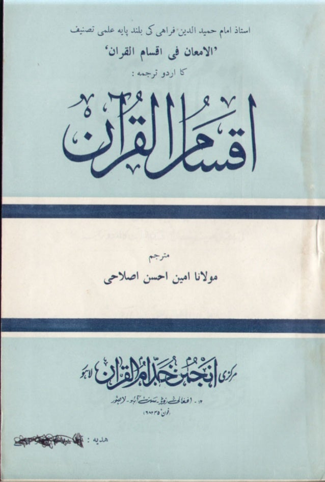 Aqsam ul Quran by Maulana Amin Ahsan Islahi (Translation of Maulana Abdul Hamid Farahi's arabic book)