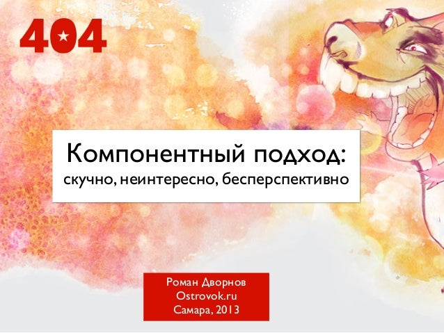 Компонентный подход: cкучно, неинтересно, бесперспективно  Роман Дворнов Ostrovok.ru Самара, 2013