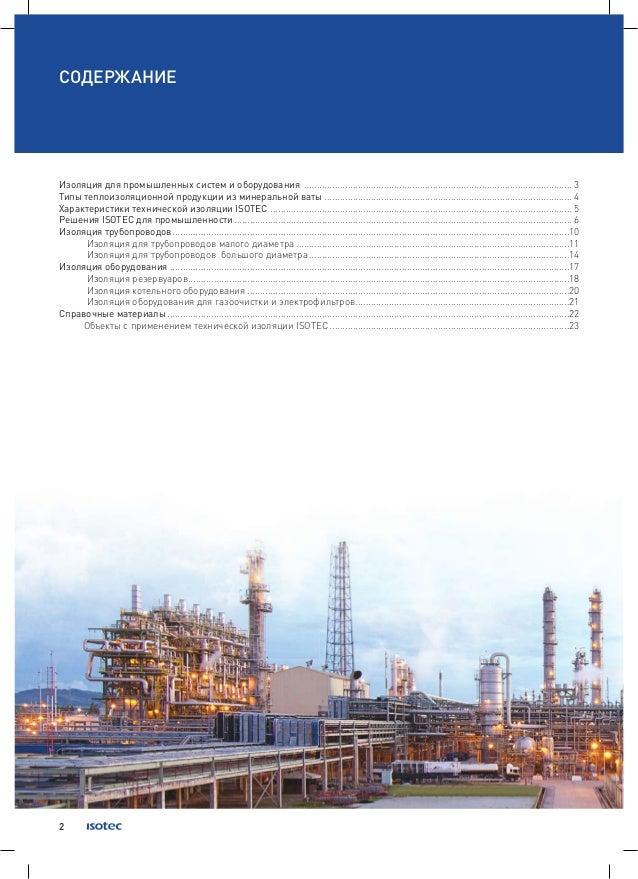 Isotec_Industry_2014_WWW Slide 2