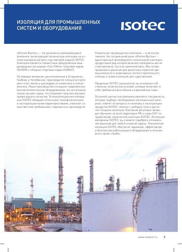 Isotec_Industry_2014_WWW Slide 3