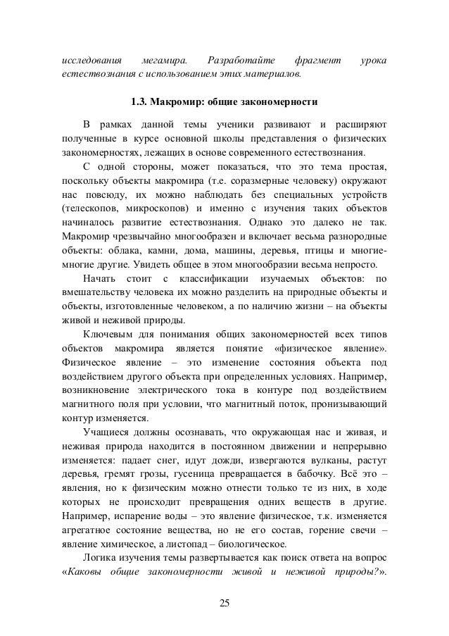 Объекты мегамира и методы их изучения доклад 3268