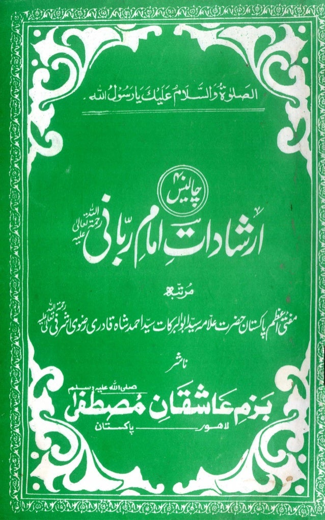 40 irshadat e imam e rabbani by syed abul barkat ahmad qadri