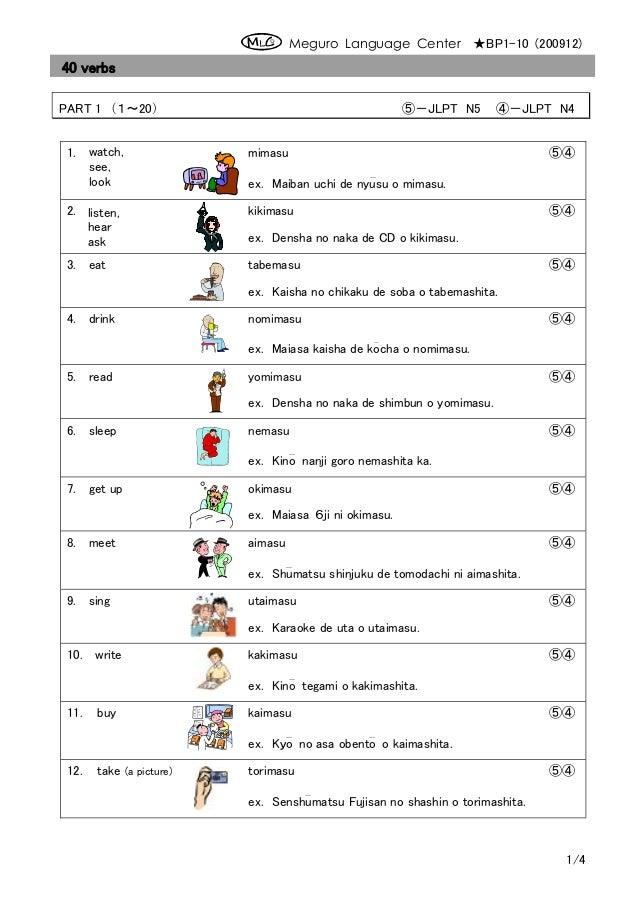 40 verbs romaji