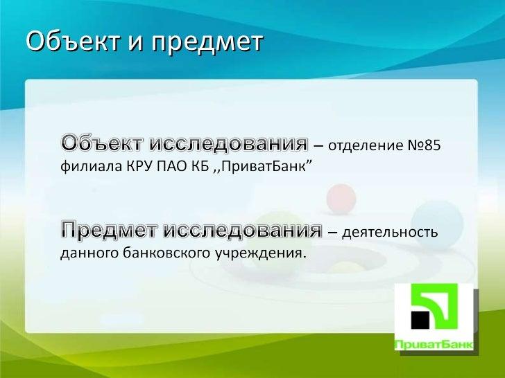 Отчет по нормативной практике в отделении ПриватБанк Объект и предмет