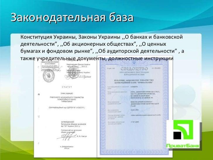 Отчет по нормативной практике в отделении ПриватБанк Специфика деятельности отделения ПриватБанк 6 Законодательная база Конституция Украины