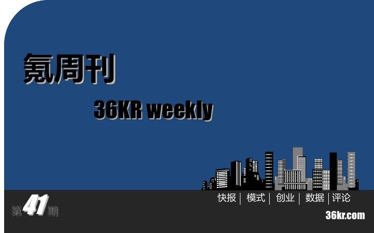 氪周刊         36KR weekly41                       快报   模式   创业   数据 评论第    期                                        36kr.com