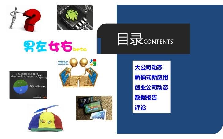 《氪周刊:互联网创业必读》(第41期) Slide 3