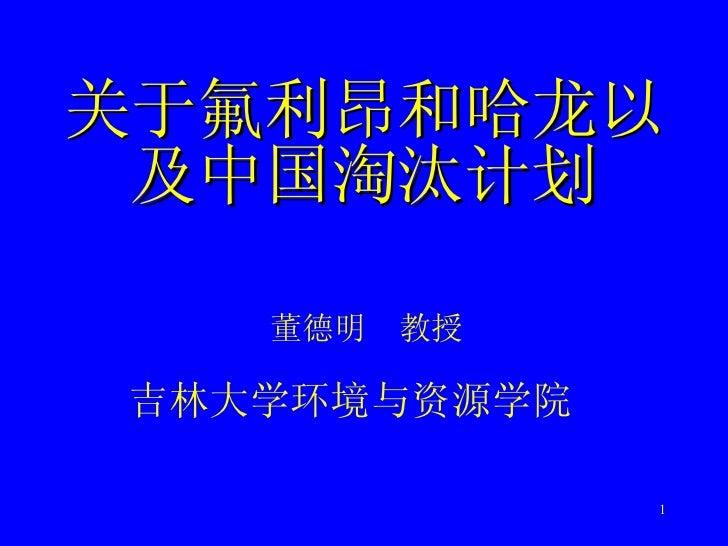 关于氟利昂和哈龙以及中国淘汰计划 董德明  教授 吉林大学环境与资源学院