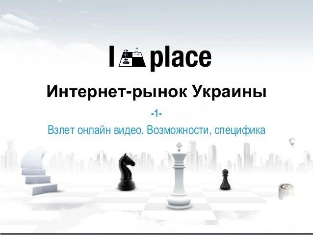 Интернет-рынок Украины -1- Взлет онлайн видео. Возможности, специфика