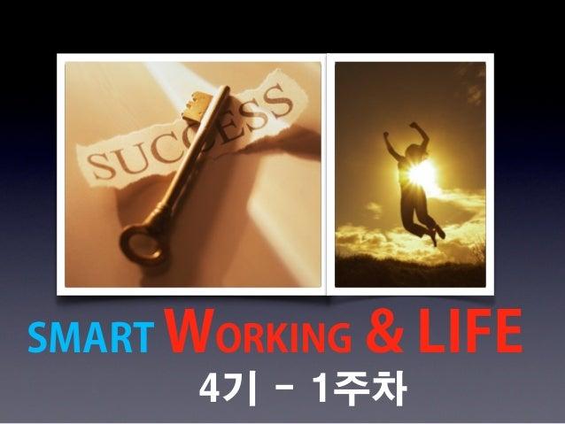 4기 - 1주차 SMART WORKING & LIFE