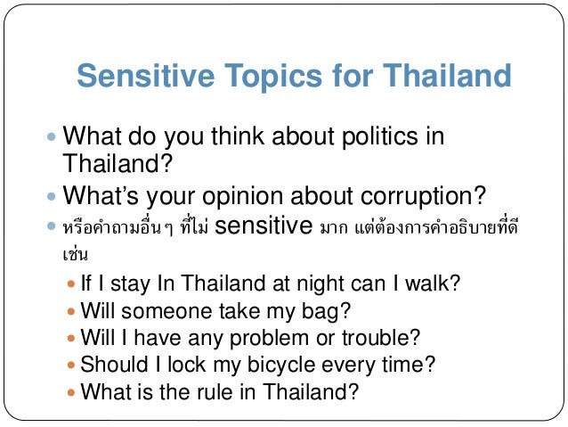 Sensitive Topics for Thailand  What do you think about politics in Thailand?  What's your opinion about corruption?  หร...