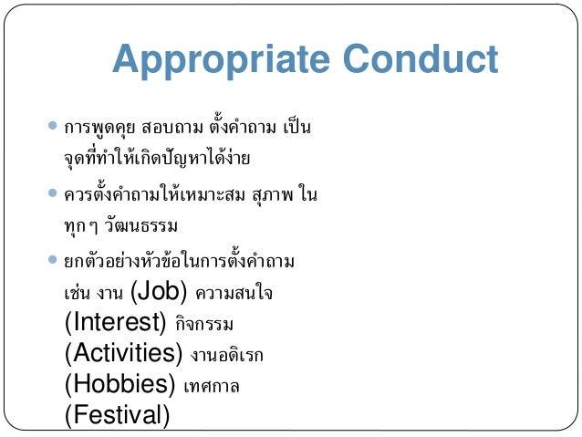 Appropriate Conduct  การพูดคุย สอบถาม ตั้งคาถาม เป็น จุดที่ทาให้เกิดปัญหาได้ง่าย  ควรตั้งคาถามให้เหมาะสม สุภาพ ใน ทุกๆ ว...